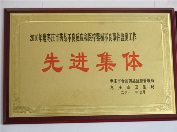 2010年度枣庄市药品不良反应和医疗器械不良事件监测工作先进集体