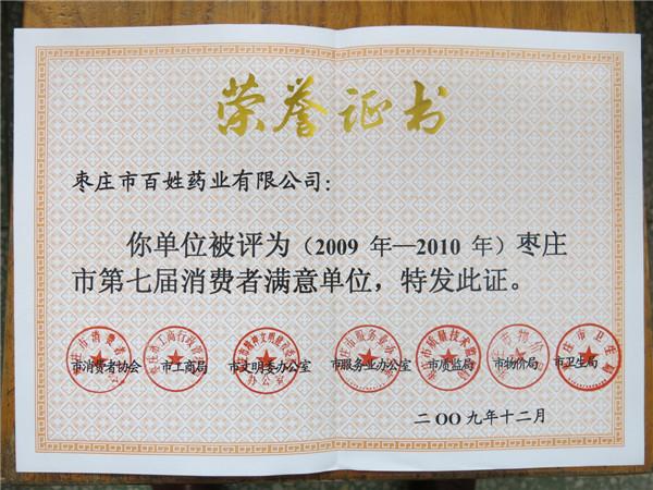 """2009-2010年度枣庄市第七届""""消费者满意单位"""""""