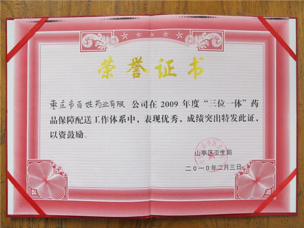 2009年度药品配送优秀荣誉证书